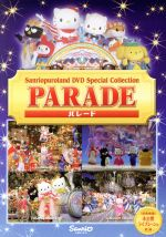 サンリオピューロランド スペシャルコレクション パレード(通常)(DVD)