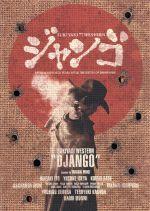 SUKIYAKI WESTERN ジャンゴ スペシャル・コレクターズ・エディション(通常)(DVD)