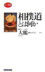 相撲道とは何か(ロング新書)(新書)