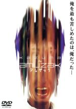 KAZUMA≒AMUZAK アムザック(通常)(DVD)