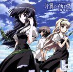 TVアニメ「H2O」OPテーマ 片翼のイカロス(通常)(CDS)