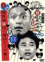 ダウンタウンのガキの使いやあらへんで!!ダウンタウン結成25年記念DVD 永久保存版(11)(話)唯我独笑伝!傑作トーク集!!(通常)(DVD)