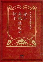 赤い文化住宅の初子(通常)(DVD)