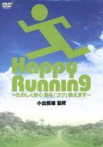 小出義雄 監修 Happy Running~たのしく歩く・走る「コツ」教えます~(通常)(DVD)