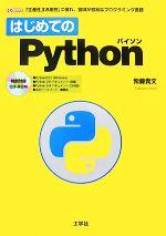 はじめてのPython(I・O BOOKS)(CD-ROM付)(単行本)