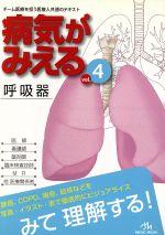 病気がみえる 呼吸器 第1版(vol.4)(単行本)