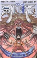ONE PIECE スリラーバーク編(48)(ジャンプC)(少年コミック)