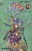 STEEL BALL RUN(14)(ジャンプC)(少年コミック)