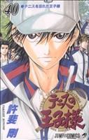 テニスの王子様(40)ジャンプC