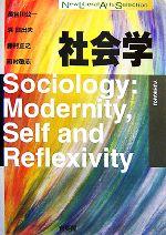 社会学(単行本)