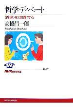 """哲学ディベート """"倫理""""を""""論理""""する(NHKブックス1097)(単行本)"""