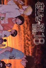 あひるの空(18)(マガジンKC)(少年コミック)