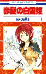 赤髪の白雪姫(1)(花とゆめC)(少女コミック)
