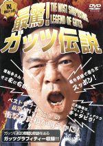 最驚!ガッツ伝説(DVD)