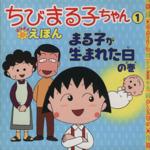 ちびまる子ちゃんはなまるえほん まる子が生まれた日の巻(1)(児童書)