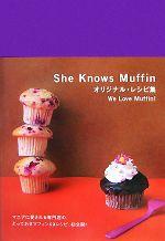 She Knows Muffinオリジナル・レシピ集 We Love Muffin!(単行本)