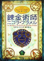 錬金術師ニコラ・フラメル(アルケミスト1)(児童書)