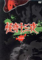 怪奇十三夜 DVD-BOX(DVD)