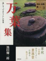 万葉集(ビジュアル版 日本の古典に親しむ3)(単行本)