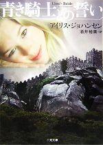 青き騎士との誓い(二見文庫ロマンス・コレクション)(文庫)