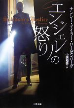 エンジェルの怒り(ザ・ミステリ・コレクション)(文庫)