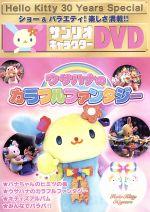 ウサハナのカラフルファンタジー(DVD)