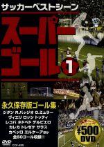 スーパーゴール 1(通常)(DVD)