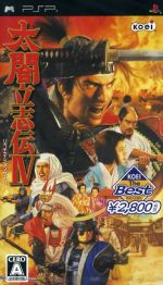 太閤立志伝Ⅳ KOEI The Best(ゲーム)