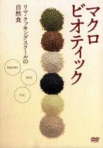 マクロビオティック~リマ・クッキング・スクールの自然食~DVDBOX(通常)(DVD)