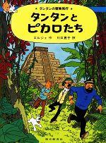 タンタンとピカロたち(タンタンの冒険旅行23)(児童書)