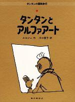 タンタンとアルファアート(タンタンの冒険旅行24)(児童書)