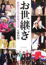 お世継ぎ 世界の王室・日本の皇室(文春文庫)(文庫)