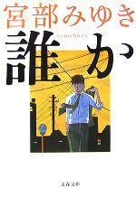 誰か Somebody 杉村三郎シリーズ 1(文春文庫)(文庫)