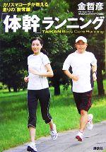「体幹」ランニング カリスマコーチが教える走りの「新常識」(3ヵ月練習メニュー付)(単行本)
