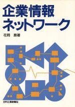 企業情報ネットワーク(単行本)