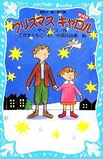 クリスマスキャロル 新装版(講談社青い鳥文庫)(児童書)