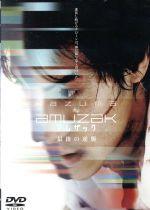 KAZUMA≒AMUZAK~アムザック最後の逆襲~(DVD)