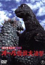ゴジラ・ミニラ・ガバラ オール怪獣大進撃(通常)(DVD)