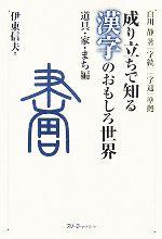 成り立ちで知る漢字のおもしろ世界 道具・家・まち編 白川静著『字統』『字通』準拠(単行本)