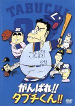 がんばれ!!タブチくん!!(通常)(DVD)