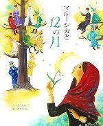 マルーシカと12の月(講談社の創作絵本)(児童書)