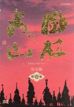 NHK大河ドラマ 風林火山 完全版 第壱集(通常)(DVD)