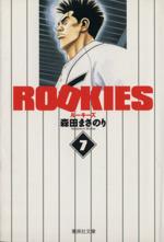 ROOKIES(文庫版)(7)(集英社C文庫)(大人コミック)
