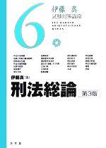 刑法総論(伊藤真試験対策講座6)(単行本)