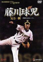 気力一瞬~熱闘の46セーブ~(通常)(DVD)