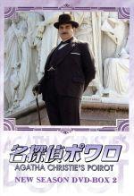 名探偵ポワロ ニュー・シーズン DVD-BOX 2(通常)(DVD)