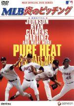 MLB 炎のピッチング~豪腕投手列伝~(通常)(DVD)