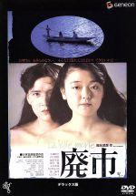 廃市 デラックス版(通常)(DVD)