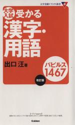 大学入試 受かる漢字・用語 パピルス1467 改訂版(大学受験Vブックス新書)(新書)