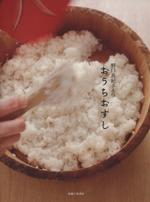 野口真紀さんのおうちおすし